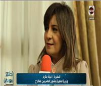بالفيديو | وزيرة الهجرة: نتعاون مع الوزارات المختلفة لحماية شبابنا