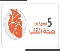 إنفوجراف | 5 توابل تقوي عضلة القلب