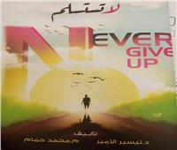 «لا تستسلم».. رحلة حياة نجوم الفن على ألسنتهم بمعرض القاهرة