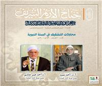 غدا.. «قضايا طبية معاصرة» ندوة الأزهر بمعرض الكتاب