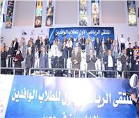 افتتاح الملتقى الرياضيالأول للطلاب الوافدين بالجامعات المصرية