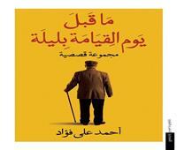 «السعيد» تصدر «ما قبل يوم القيامة بليلة» في معرض الكتاب