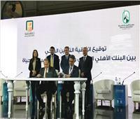 «قطاع الأعمال» تطلق منتج التأمين البنكي الجديد «معاش بكره»