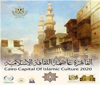 «عبد الدايم» تعقد مؤتمرا صحفيا لإعلان تفاصيل «القاهرة عاصمة الثقافة الإسلامية 2020»