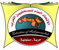 «اتحاد الصحفيين العرب» يدعو لإسقاط خطة ترامب ويصفها بـ«المؤامرة»