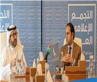 بالأسماء.. ننشر جدول برنامج التجمع الإعلامي العربي من أجل الأخوة الإنسانية