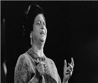 في ذكرى وفاتها.. تعرف على حكاية أغنية «انت عمري» لأم كلثوم