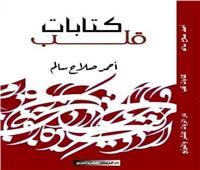 أحمد صلاح سالم يصدر «كتابات قلب» بمعرض القاهرة