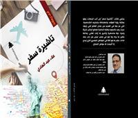 «تأشيرة سفر».. إصدار جديد لهيئة الكتاب