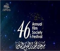 مهرجان جميعة الفيلم يكشف عن جوائزه و5 افلام تحصد جوائز مهرجان جمعية الفيلم