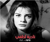 هاشتاج| وداعا نادية لطفي يتصدر تويتر بعد وفاتها