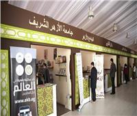 «محمد الغزالي ومائة سؤال عن الإسلام» الأكثر مبيعًا بجناح الأزهر في معرض الكتاب