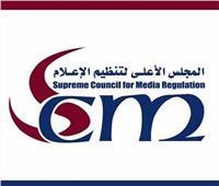 «الأعلى للإعلام»: إجراءات ضد المخالفين للبيانات الرسمية بشأن «كورونا»