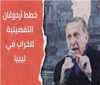 فيديو| تقرير يكشف تفاصيل مخطط أردوغان لخراب ليبيا