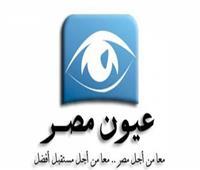 مناقشة أحدث علاجات قصر النظر في المؤتمر السنوي لجمعية «عيون مصر»