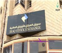 البورصة العراقية تغلق على تراجع بنسبة 0.16%