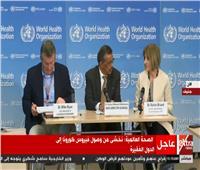 بث مباشر| مؤتمر صحفي لمنظمة الصحة العالمية حول فيروس «كورونا»
