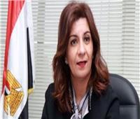 وزيرة الهجرة تكشف كواليس إعادة الصيادين المصريين من اليمن