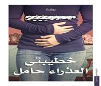 صاحب «خطيبتي العذراء حامل» في معرض الكتاب: قصة واقعية رأيتها بعيني