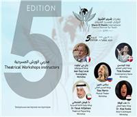 5 ورش في الدورة الـ5 لمهرجان شرم الشيخ الدولي للمسرح الشبابي