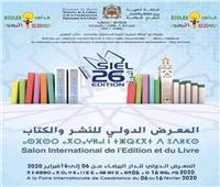 «القومي للترجمة» يشارك في الدورة 26 لمعرض الدار البيضاء للكتاب