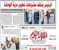 «أخبار اليوم» السبت| الرئيس يتفقد مشروعات تطوير عزبة الهجانة