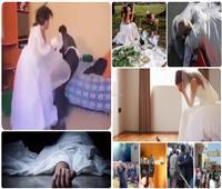 أبشع حوادث الزفاف .. «ليلة بكى فيها الفرح»