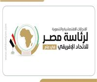 إنفوجراف| إنجازات رئاسة مصر للاتحاد الإفريقي في عام