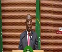 فيديو| رئيس جنوب أفريقيا: عهد الاستعمار والإمبريالية التجارية انتهى