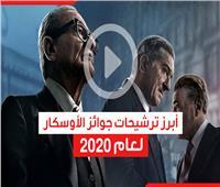 فيديوجراف| أبرز ترشيحات جوائز الأوسكار لعام 2020