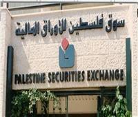 البورصة الفلسطينية تغلق على انخفاض بنسبة 0.15%