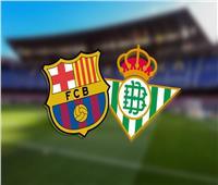 بث مباشر| مباراة برشلونة وريال بيتيس في دوري إسبانيا