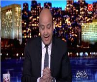 فيديو  عمرو أديب: العمليات الإرهابية انحسرت في مصر بشكل كبير