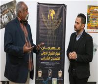 """«علي مهدي» يزور مهرجان """"شرم الشيخ للمسرح الشبابي"""""""