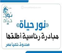 إنفوجراف | «نور حياة» مبادرة رئاسية أطلقها صندوق تحيا مصر