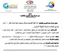 غدًا| قطع مياه الشرب عن 7 مناطق بالقاهرة.. تعرف عليها