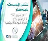 انطلاق منتدى «الإيسيسكو للمستقبل» حول تطبيقات الذكاء الاصطناعي