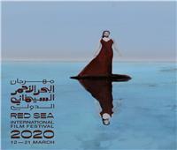 مهرجان البحر الأحمر السينمائي الدولي يكشف عن بوستر دورته الافتتاحية