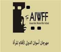 مهرجان أسوان لأفلام المرأة يفتتح فعاليات دورته الرابعة اليوم