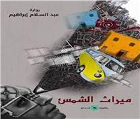«إيبيدي» تصدر «ميراث الشمس» للروائي عبد السلام إبراهيم