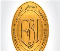 المعهد المصرفي ينظم برنامجاً تدريبياً حول التمويل التجاري لـ28 متدربا