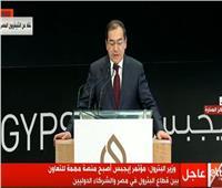 فيديو| وزير البترول: مصر نجحت في تخطي العديد من التحديات بإرادة سياسية صلبة