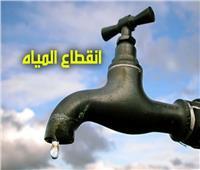 قطع المياه 12 ساعة عن مدينة قليوب لمدة 12 ساعة.. لهذا السبب!