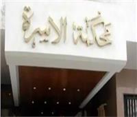 25 فبراير.. الحكم في دعوى إثبات نسب «طفل السلم» للمطرب شادي الأمير