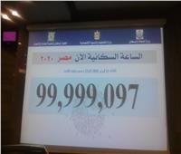 الساعة السكانية تعلن اقتراب سكان مصر من الـ١٠٠ مليون نسمة