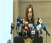 بث مباشر| وزيرة التخطيط تعلن وصول عدد السكان بالداخل 100 مليون نسمة