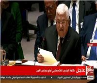 بث مباشر| كلمة الرئيس الفلسطيني أمام مجلس الأمن