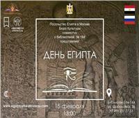 10 فعاليات في اليوم الثقافي المصري في موسكو