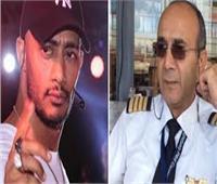 """الطيار أشرف أبو اليسر يُكذب محمد رمضان: «لم أطلب منه أموالا"""""""