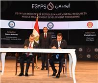 اتفاق تعاون مع شل مصر لإعداد القيادات الشابة بمشروع تطوير وتحديث قطاع البترول